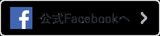 公式facebookへ